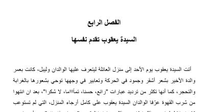 Photo of تلخيص درس السيدة يعقوب تقدم نفسها رواية احلام ليبل السعيدة