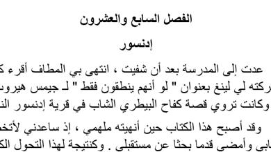 Photo of تلخيص الفصل السابع والعشرون إدنسور|عساكر قوس قزح