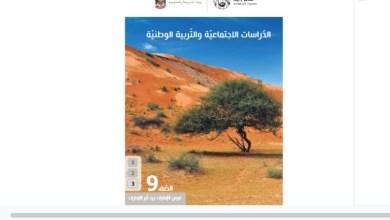 Photo of كتاب الدراسات الاجتماعية للصف التاسع الفصل الثالث