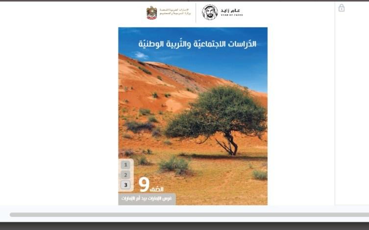كتاب الدراسات الاجتماعية للصف التاسع الفصل الثالث