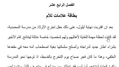Photo of تلخيص الفصل الرابع عشر بطاقة علامات للأم |عساكر قوس قزح