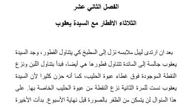 Photo of تلخيص درس الثلاثاء الافطار مع السيدة يعقوب رواية احلام ليبل السعيدة