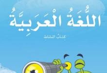 Photo of كتاب النشاط لغة عربية للصف الثاني الفصل الثالث