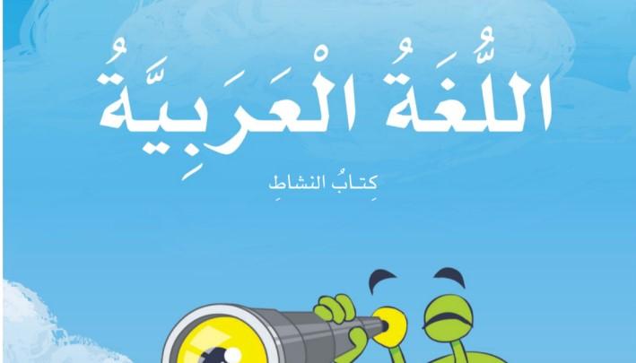 كتاب النشاط لغة عربية للصف الاول الفصل الثالث
