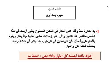Photo of حل الفصل التاسع درس هجوم بنات آوى (الولد الذي عاش مع النعام)