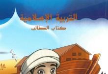 Photo of كتاب التربية الاسلامية للصف الثاني الفصل الثالث