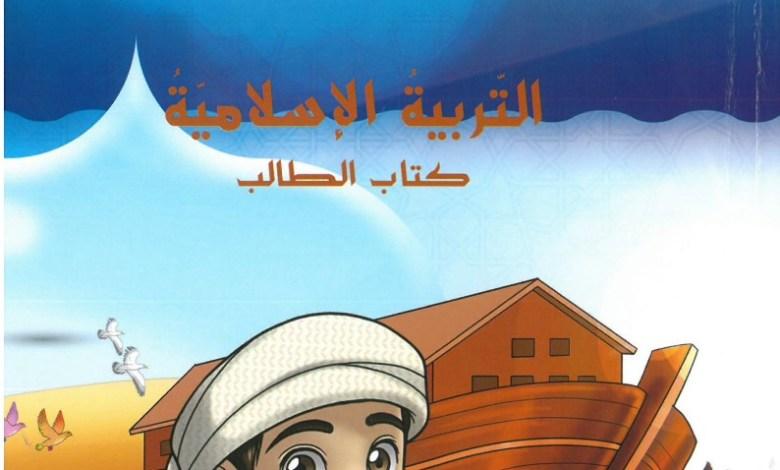 كتاب التربية الاسلامية للصف الثاني الفصل الثالث