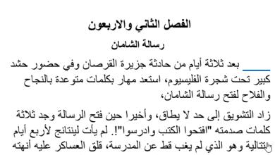 Photo of تلخيص الفصل الثاني الاربعون رسالة الشامان|عساكر قوس قزح