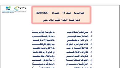 Photo of تحليل وتلخيص لدرس الطين لغة عربية صف حادس عشر فصل ثاني
