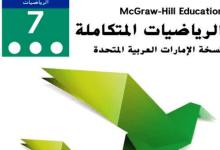 Photo of كتاب الطالب رياضيات صف سابع فصل ثالث