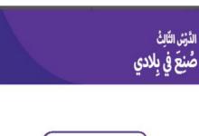 Photo of حل درس صنع في بلادي دراسات اجتماعية صف ثاني فصل ثالث