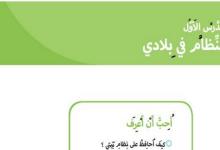 Photo of حل درس النظام في بلادي دراسات اجتماعية صف أول فصل ثالث