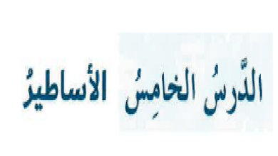Photo of حل درس الأساطير لغة عربية صف ثامن فصل ثالث