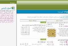 Photo of دليل المعلم أدوات الهندسة رياضيات صف ثامن فصل ثالث