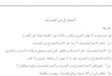 Photo of شرح درس الممنوع من الصرف لغة عربية صف تاسع فصل ثالث
