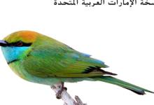 Photo of كتاب الطالب الوحدة الأولى علوم صف سابع فصل ثالث