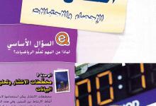 Photo of كتاب الطالب مخططات الانتشار وتحليل البيانات رياضيات صف ثامن فصل ثالث