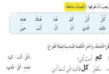 Photo of حل درس خمس طرق سهلة تجعل أمك سعيدة وراضية عنك لغة عربية صف أول فصل ثالث