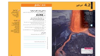 Photo of حل درس البراكين مع مراجعة الوحدة علوم صف ثامن فصل ثالث