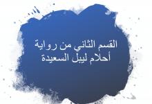 Photo of حل درس مخبأ القراءة لغة عربية صف سادس فصل ثالث