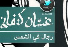Photo of رواية رجال في الشمس لغة عربية صف حادي عشر فصل ثالث