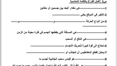 Photo of اختبار قصير في وحدة القوة والحركة علوم صف ثالث فصل ثالث