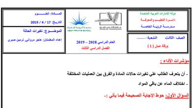 Photo of ورقة عمل 1 علوم صف ثالث فصل ثالث