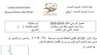 Photo of أوراق عمل الحجوم (أقراص وحلقات) رياضيات صف ثاني عشر متقدم فصل ثالث