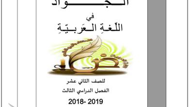 Photo of ملخص رواية قلم زينب لغة عربية صف ثاني عشر فصل ثالث