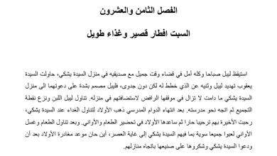Photo of تلخيص درس السبت إفطار قصير وغذاء طويل رواية أحلام ليبل السعيدة