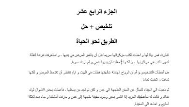 Photo of حل درس الطريق نحو الحياة مع التلخيص رواية رحلات عجيبة