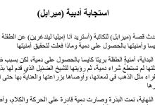 Photo of استجابة أدبية قصة میرابل لغة عربية للصف الرابع