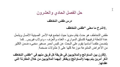 Photo of حل الفصل الحادي والعشرون طقس التخاطف |عساكر قوس قزح