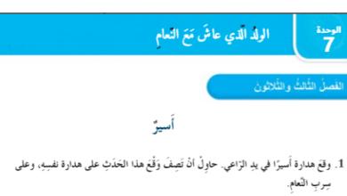 Photo of حل الفصل الثالث والثلاثون أسير (الولد الذي عاش مع النعام )