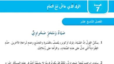 حل الفصل التاسع عشر صياد ومتحرٍ صحراوي (الولد الذي عاش مع النعام )