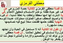 Photo of استجابة أدبية قصة معطفي القرمزي لغة عربية للصف الرابع