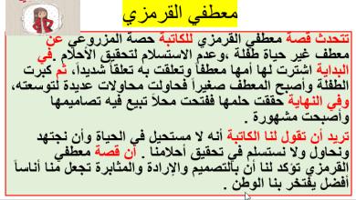 استجابة أدبية قصة معطفي القرمزي لغة عربية للصف الرابع