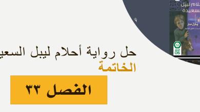 Photo of حل الفصل الثالث والثلاثون الخاتمة احلام ليبل السعيدة
