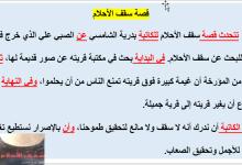 Photo of استجابة أدبية قصة سقف الأحلام لغة عربية للصف الرابع