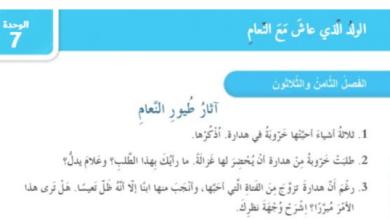 Photo of حل الفصل الثامن والثلاثون آثار طيور النعام (الولد الذي عاش مع النعام )