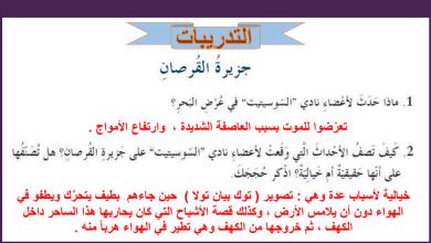 Photo of حل الفصل الحادي والأربعين جزيرة القرصان عساكر قوس قزح لغة عربية