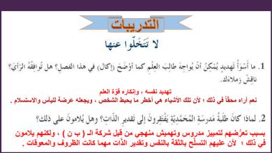 Photo of حل الفصل السابع والأربعين لا تتخلوا عنها رواية عساكر قوس قزح