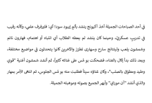 Photo of تلخيص الفصل الثاني عشر خان التناغم|عساكر قوس قزح