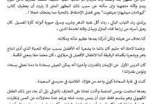 Photo of تلخيص الفصل الرابع الدب الأشهب|عساكر قوس قزح