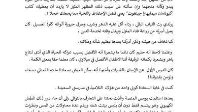 Photo of تلخيص الفصل الرابع الدب الأشهب عساكر قوس قزح