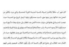 Photo of تلخيص الفصل العاشر بطل لمرتين|عساكر قوس قزح