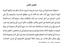 Photo of تلخيص الفصل الثامن من دون ماء رواية الولد الذي عاش مع النعام