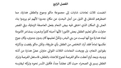Photo of تلخيص الفصل الرابع في مواجهة الموت رواية الولد الذي عاش مع النعام