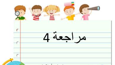 Photo of مراجعة 4 لغة عربية صف أول فصل ثالث