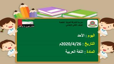 Photo of بوربوينت حل درس علمتني نملة لغة عربية صف ثاني فصل ثالث